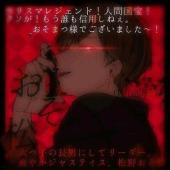 松野FamilyとGirl(姫)