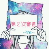 【モデル】第2次審査