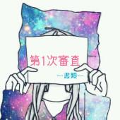 【モデル】第1次審査