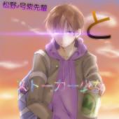 松野4号紫先輩とストーカー少女《閉めました。》