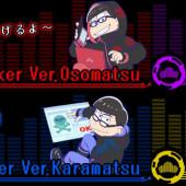 ハッカー松VSハッカーGirl 〆