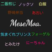 MeseMoa.*ChocoLateBomod!!好きな人入って(*⌒▽⌒*)