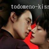 トドメのキス好きな人・みてる人集まって話しましょ💋⌣̈⃝ ♡ ⌣̈⃝ ♡