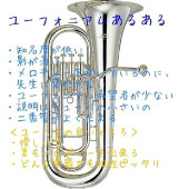 吹奏楽部 ユーフォ担当の人!集まれぇぇぇぇぇ😲