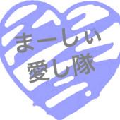 エロかっこいいまーしぃ愛し隊!