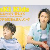 KinKi Kidsを語る  2人とーく❤︎