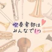 ・.。*・.。*♡吹奏楽部♡・.。*・.。*