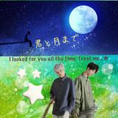 『君月』『君僕』とかとか…4ジャスミンの小説だお♡