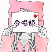合唱部集まれ〜!