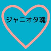ジャニオタ〜集合!