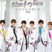 king &princeが好きなみんな集まれ〜
