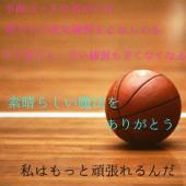 女子バスケ部限定!