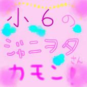 小6のジャニヲタさんカモン!!
