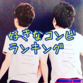 好きなコンビランキング(♥´꒳`*)(*´꒳`♥)