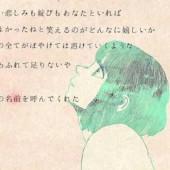 米津さん好きな人ーー語り合おーー!