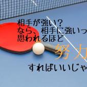 卓球部の人入ってぇぇ!!!!
