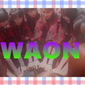 WAONの詩音のプログ。