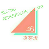 捺芽坂46  ✨ SECOND GENERATIONS ✨