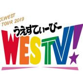 ジャス民さんトーク!!〜WESTVとか話そー♡〜