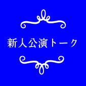 新人公演トーク