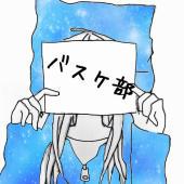 バスケ部1年生〜!(女子)