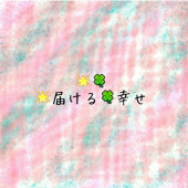@優架_ゆ*『novel』トーク🌟🍀 🦄🌼🕊