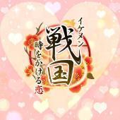 イケメン戦国〜なりきり!