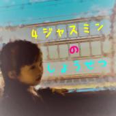 ★4ジャスミンの小説★