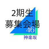 神楽坂46 2期生募集会場