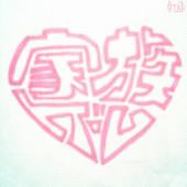 家族也〜不良×普通×真面目〜