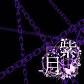 紫月の加工依頼所