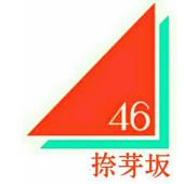 捺芽坂46オーディション< 運営垢 >