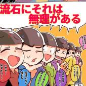 弟達×おそ松(腐向け)