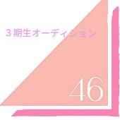 桃華坂3期生オーディション