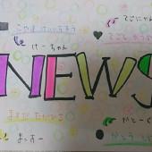 NEWSと恋