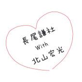 長尾謙社with北山宏光