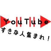 YouTube好きな人集まれ!誰でもおけ!たま~に恋バナするかも