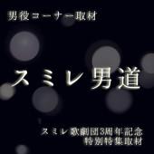 スミレ歌劇団3周年記念特別特集取材