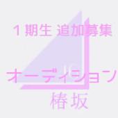 椿坂46  1期生追加募集 オーディション