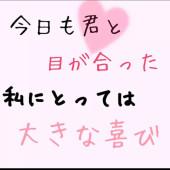 恋バナ恋愛トーク!