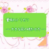 蕾のトリセツ ~ 大きな花の咲かせ方 ~