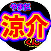 陽菜&遥奈ふたと🤩