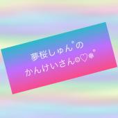 夢桜しゅん˚の関係さんたち︎💕︎💕