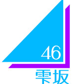 雫坂46メンバー専用