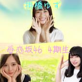 苺恋坂4期生トーク