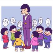 おそ松さん也