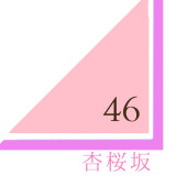 杏桜坂公式ブログ