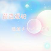 苺恋坂46追加メンバー募集