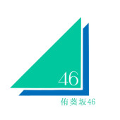 侑葵坂46  オーディション会場