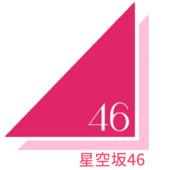 星空坂46member room